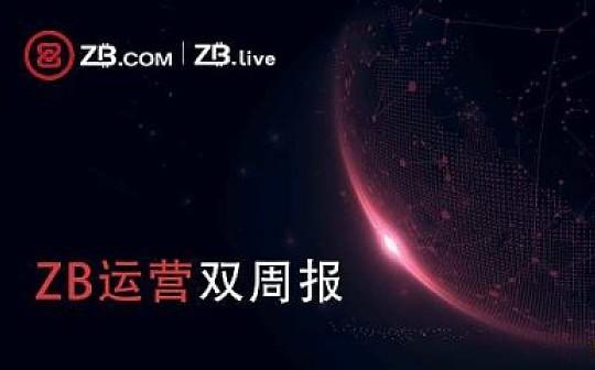 ZB币双周报(4月20日-5月3日)