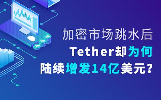 加密市场跳水后 Tether却为何陆续增发14亿美元?