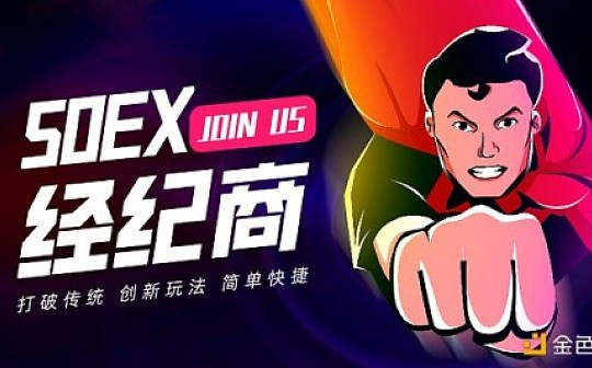 50EX全球首创经纪商模式 | 开创合约新纪元