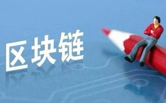 区块链应用的北京进度:事关你的日常生活-宏链财经
