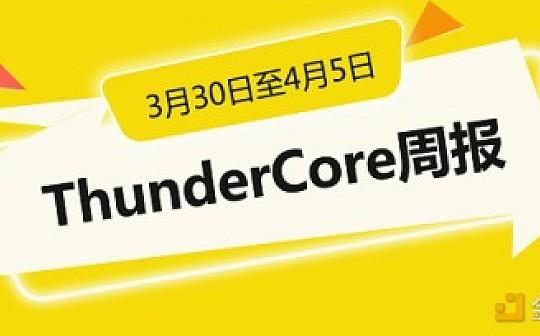 ThunderCore 周报   3月30日-4月5日