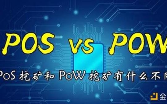 最专业全面的PoW和PoS共识机制比较:各自的优劣在哪?
