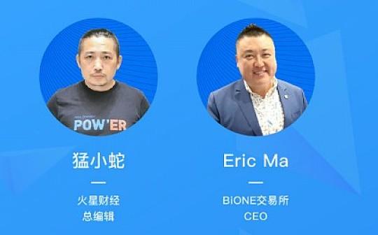 BiONE交易所CEO Eric Ma:全球金融市场动荡是加密货币大放异彩的机会