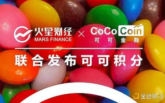 火星财经联合可可金融发布可可积分(COCO)
