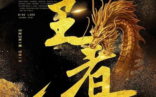 王者矿工将于香港时间2020年4月10日 12点整,震撼来袭,正式上线KING MINER
