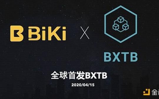 """""""容量证明""""区块链游戏项目BXTB即将在BiKi平台全球首发上线"""