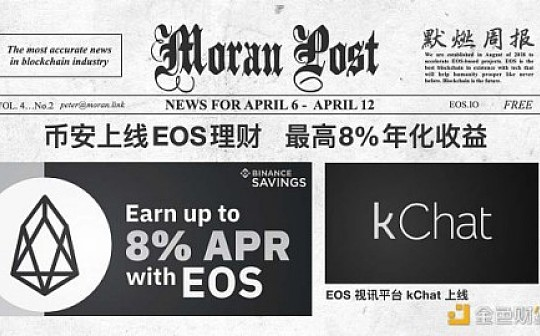 EOS 区块链周报 | EOS 理财产品收益竞逐赛或将开始:币安领头 Bitfinex跟进