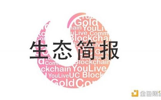 2020年YouLive生态简报(6/1-6/30)