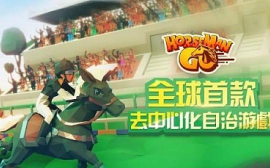 十个你不应该错过潜力链游Horseman GO的重要理由
