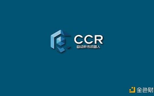 ccr全自动炒币机器人:量化交易真的能躺赚么?