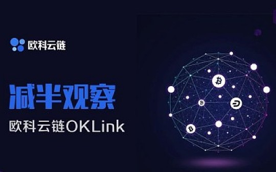 欧科云链OKLink减半观察:BTC减半倒计时进入最后一个月 矿工何去何从