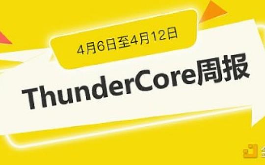 ThunderCore 周报   4月6日-4月12日