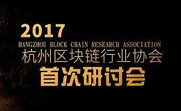 2017杭州区块链行业协会首次研讨会在萧山顺利召开