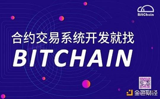 Bitchain数字货币合约系统开发 熊市绝地反击的最好时机
