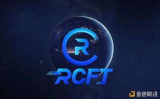 "RCFT数字资管 资管界的""蚂蚁金服"""