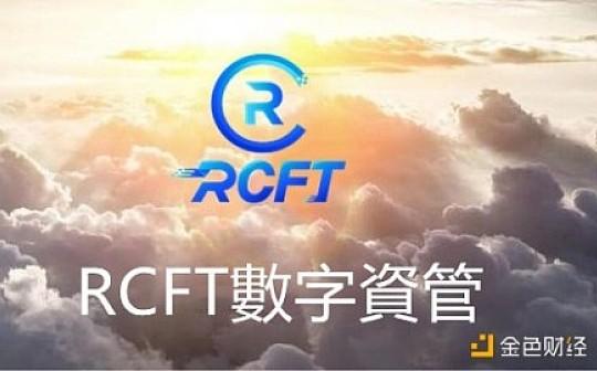 RCFT数字资管 数字财富新引擎