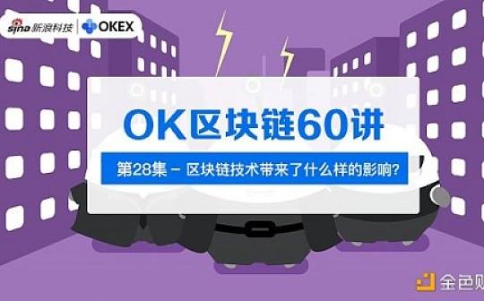 OK区块链60讲   第28集:区块链技术带来了什么影响?