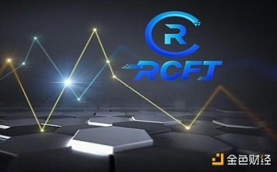 独家解析RCFT数字资管的未来之路