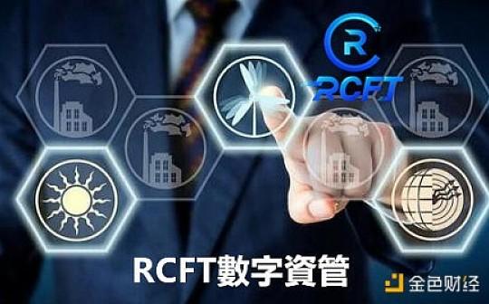 开启数字财富新篇章RCFT数字资管