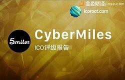 CyberMiles项目评级报告——今晚8点TRoot开启智能合约代投享20%优惠!