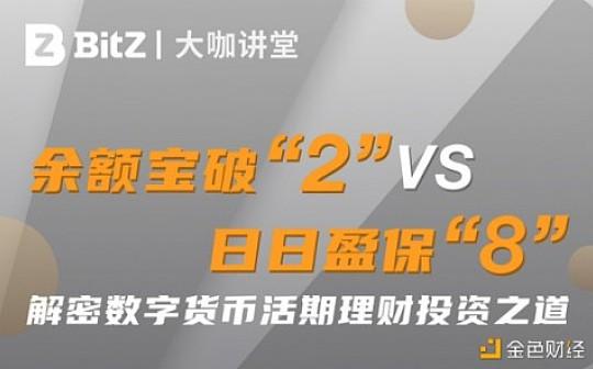 BitZ大咖讲堂聚焦数字货币稳健理财之道