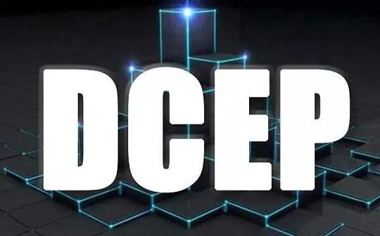 央行确认DC/EP正在内部测试 无需绑定账户可像纸币一样离线使用-宏链财经