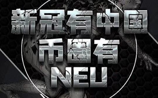由21点资本联合发起诉求、新冠有中国、币圈有花火NEU的相关资讯