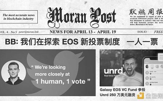 EOS 周报 |  BB:我们在探索EOS新投票制度一人一票