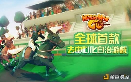 全拟真赛马链游《Horseman GO》今日开启公测