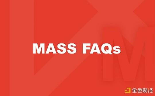 MASS FAQs: 你最关心的问题都在这里
