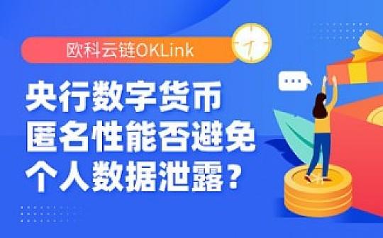 欧科云链OKLink行业观察:央行数字货币发行在即 匿名性能否避免个人数据泄露事件再现