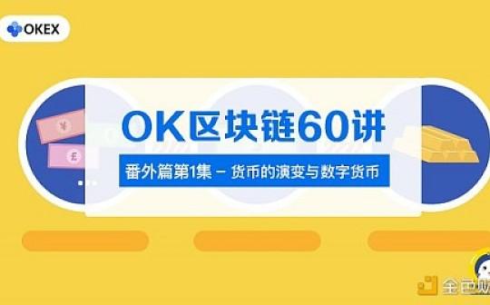 OK区块链60讲   番外篇第1集:货币的演变与数字货币