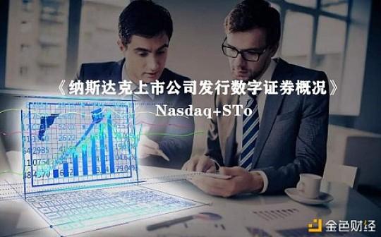 STO观察 | 纳斯达克上市公司发行数字证券案例解读
