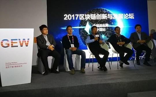 井通科技亮相全球创业周 助力区块链应用生态加速发展