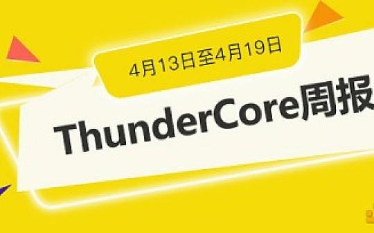 ThunderCore 周报   4月13日-4月19日