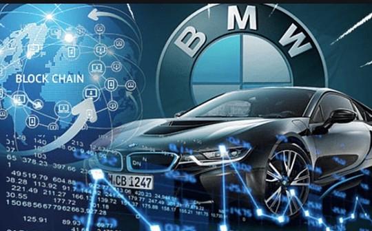 宝马集团在汽车行业推动区块链扩展-宏链财经