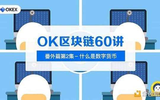 OK区块链60讲   番外篇第2集:什么是数字货币?