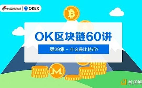OK区块链60讲   第29集:什么是比特币?