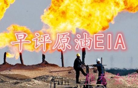 熊誉金:11.15早评原油库存暴增 EIA原油怎么看 还会跌吗 多单怎么办