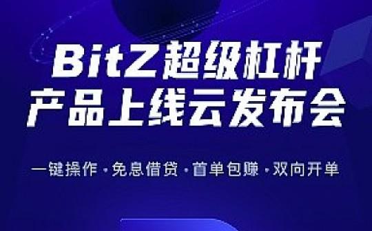 借贷免息 首单包赚  BitZ超级杠杆即将上线