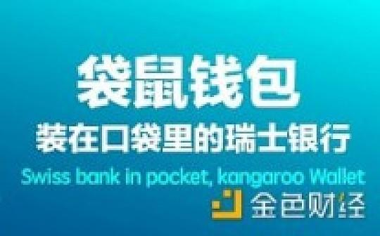 袋鼠钱包:装在口袋里的瑞士银行