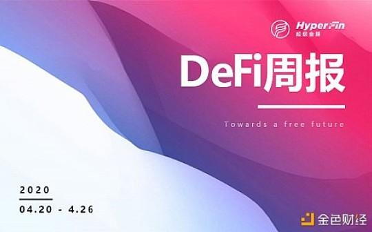 DeFi 周报:黑客返还Lendf被盗资金 DeFi与CeFi融合或为趋势