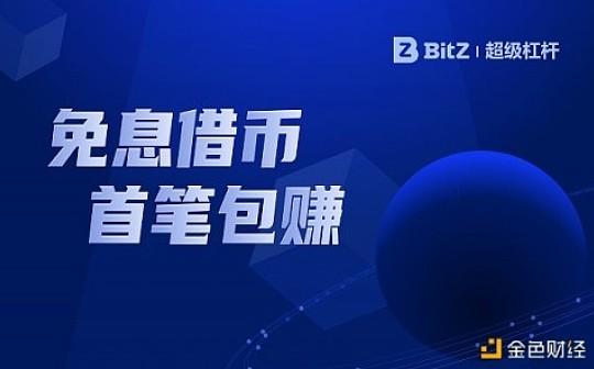 开启免息杠杆新时代   BitZ超级杠杆上线云发布会正式举办