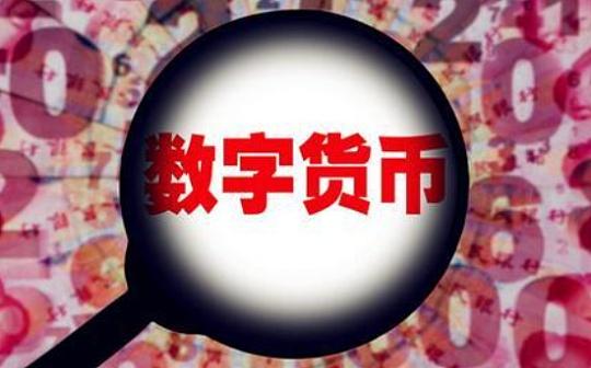 光大证券首席彭文生:央行数字货币发行初期料不付息
