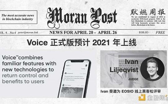 EOS 区块链周报 | Voice App正式版预计2021年Q1发布