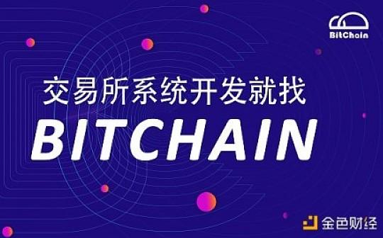 Bitchain比链科技领航区块链交易所技术开发新生态