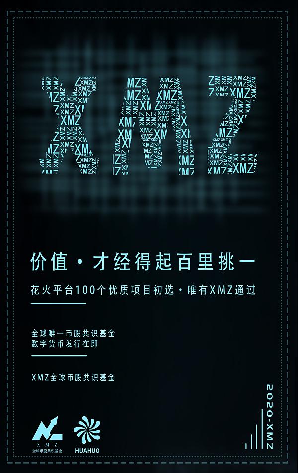 XMZ全球幣股共識基金數字貨幣上鏈花火