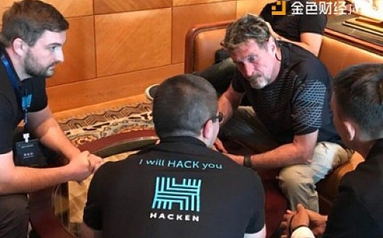Hacken与著名杀毒软件厂商McAfee达成战略合作伙伴 John McAfee正式加入Hacken项目成为高级顾问