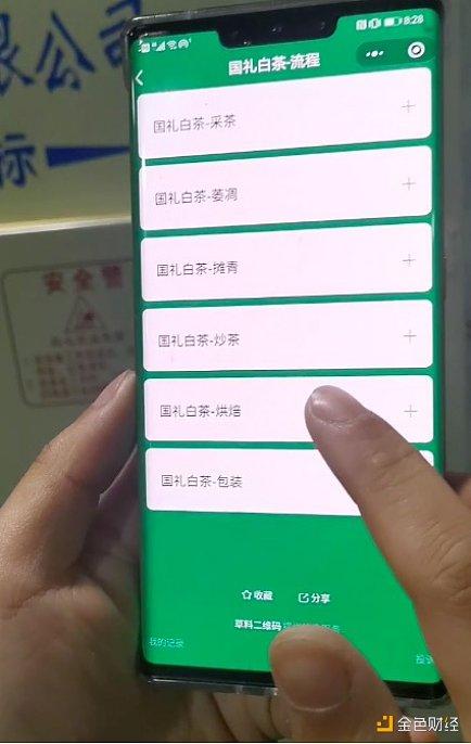 """数字化技术为农村按下""""快进键"""" 茶农首次用上支付宝区块链技术-宏链财经"""