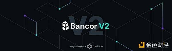 3分钟了解Bancor公布 V2 重大更新